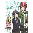 トモちゃんは女の子!(2) (星海社COMICS)