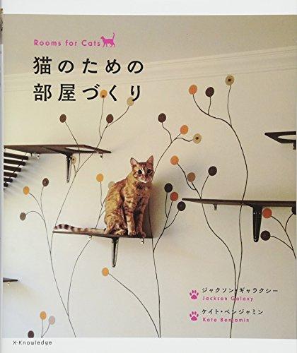 猫のための部屋づくりの詳細を見る
