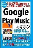 3500万曲が聴き放題!  より充実した音楽ライフを!  Google Play Musicのキホン(ゴマブックス)