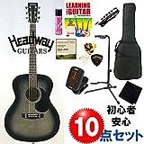 ヘッドウェイ・ギターのアコギ入門10点セット|HEADWAY HF-25 TNS / ヘッドウェイ 小ぶりな「OOO・タイプ」 ナイトウッド・サンバースト 初心者・女性にもオススメ!
