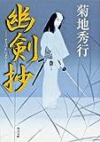 幽剣抄<幽剣抄> (角川文庫)