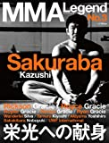 MMA Legend No.3(エンターブレインムック)