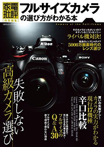 フルサイズカメラの選び方がわかる本 (100%ムックシリーズ)