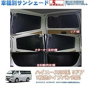 車種別サンシェード TOYOTA トヨタ ハイエース200系 1枚窓 5ドアバン 対応 リアとリアサイド計5面1セット