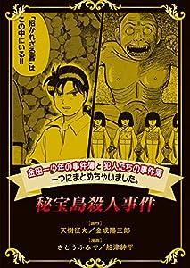 金田一少年の事件簿と犯人たちの事件簿 一つにまとめちゃいました。 4巻 表紙画像