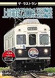 ザ・ラストラン上田電鉄7200系7253編成・7255編成 [DVD]