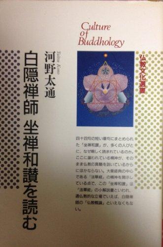 白隠禅師 坐禅和讃を読む (仏教文化選書)の詳細を見る