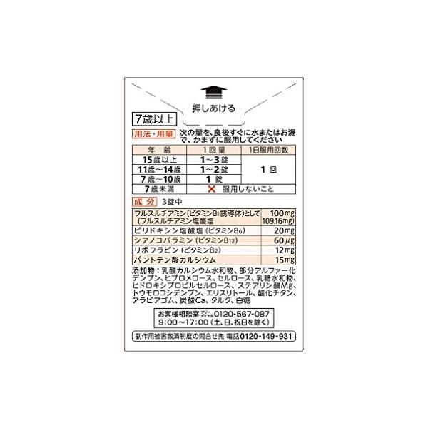 【第3類医薬品】アリナミンA 60錠の紹介画像2