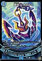 デュエルマスターズ 双極篇 堕呪 ンカヴァイ(アンコモン) †ギラギラ†煌世主と終葬のQX!!(DMRP07) | デュエマ 水文明 呪文 ダスペル