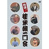 特選!桂米朝一門会[DVD]