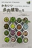 かわいい多肉植物たち 画像