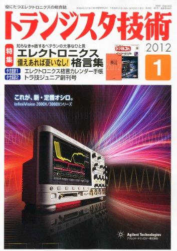 トランジスタ技術 (Transistor Gijutsu) 2012年 01月号 [雑誌]の詳細を見る