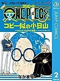ONE PIECE コビー似の小日山 〜ウリふたつなぎの大秘宝〜 2 (ジャンプコミックスDIGITAL)