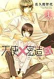 天使×密造 EX 1 (B's-LOVEY COMICS)