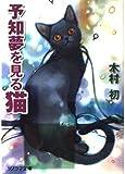 予知夢を見る猫 / 木村 初 のシリーズ情報を見る
