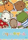 ネリーとセザール Vol.5[DVD]