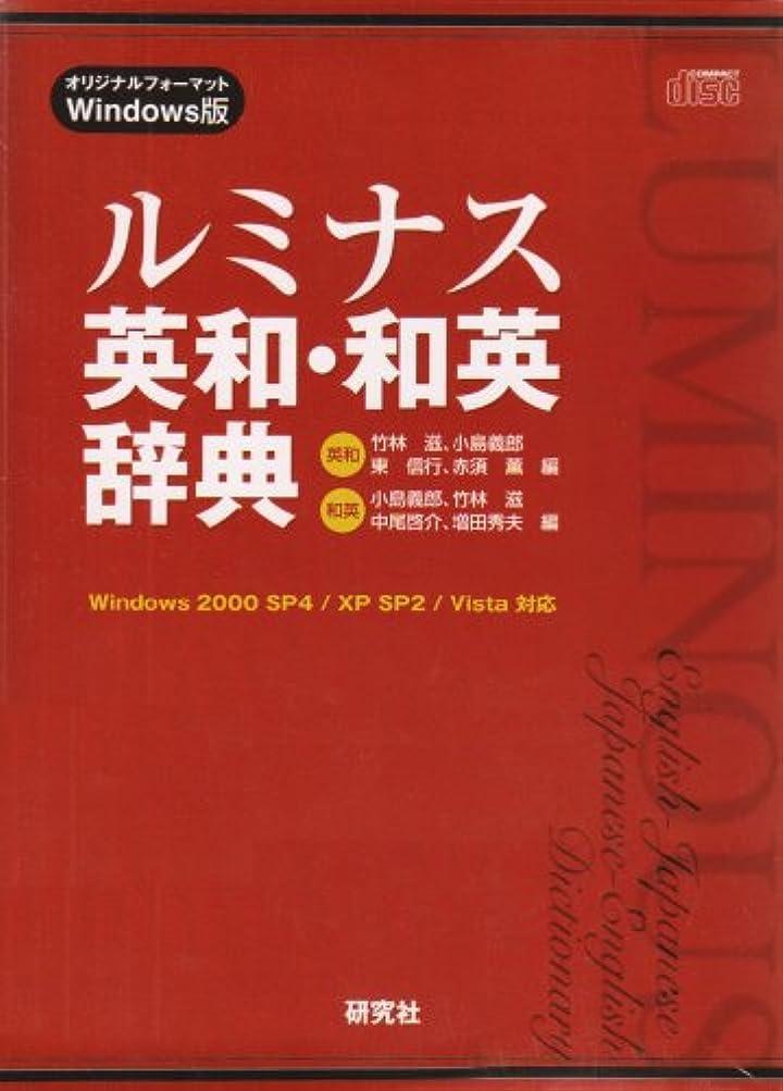 代表して広告血統Windows版CD-ROM ルミナス英和?和英辞典