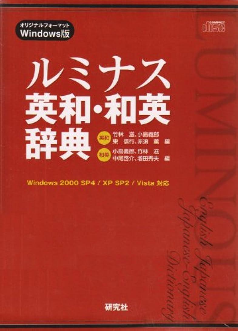 帰するふさわしい絶壁Windows版CD-ROM ルミナス英和?和英辞典