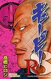 キューピー R8 (YKコミックス・JAPAN)
