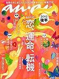 an・an (アン・アン) 2012年 7/4号 [雑誌] 画像