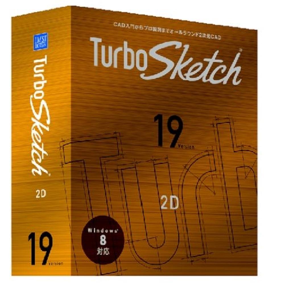 アンプどっちでも常習的TurboSketch v19 アカデミック 日本語版