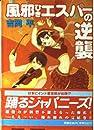 風邪ひきエスパーの逆襲 (ソノラマ文庫)