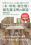 日本人だからこそ成し遂げられる 《木・呼吸・微生物》超先進文明の創造 自然共生のナチュラル・サイエンスへ