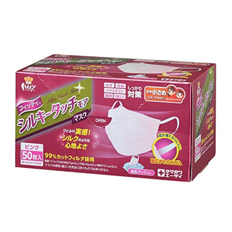 重くする醜い領事館(PM2.5対応) フィッティ シルキータッチモア マスク 50枚入 やや小さめサイズ ピンク