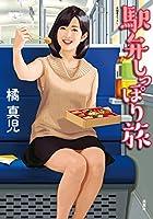 駅弁しっぽり旅 (双葉文庫)