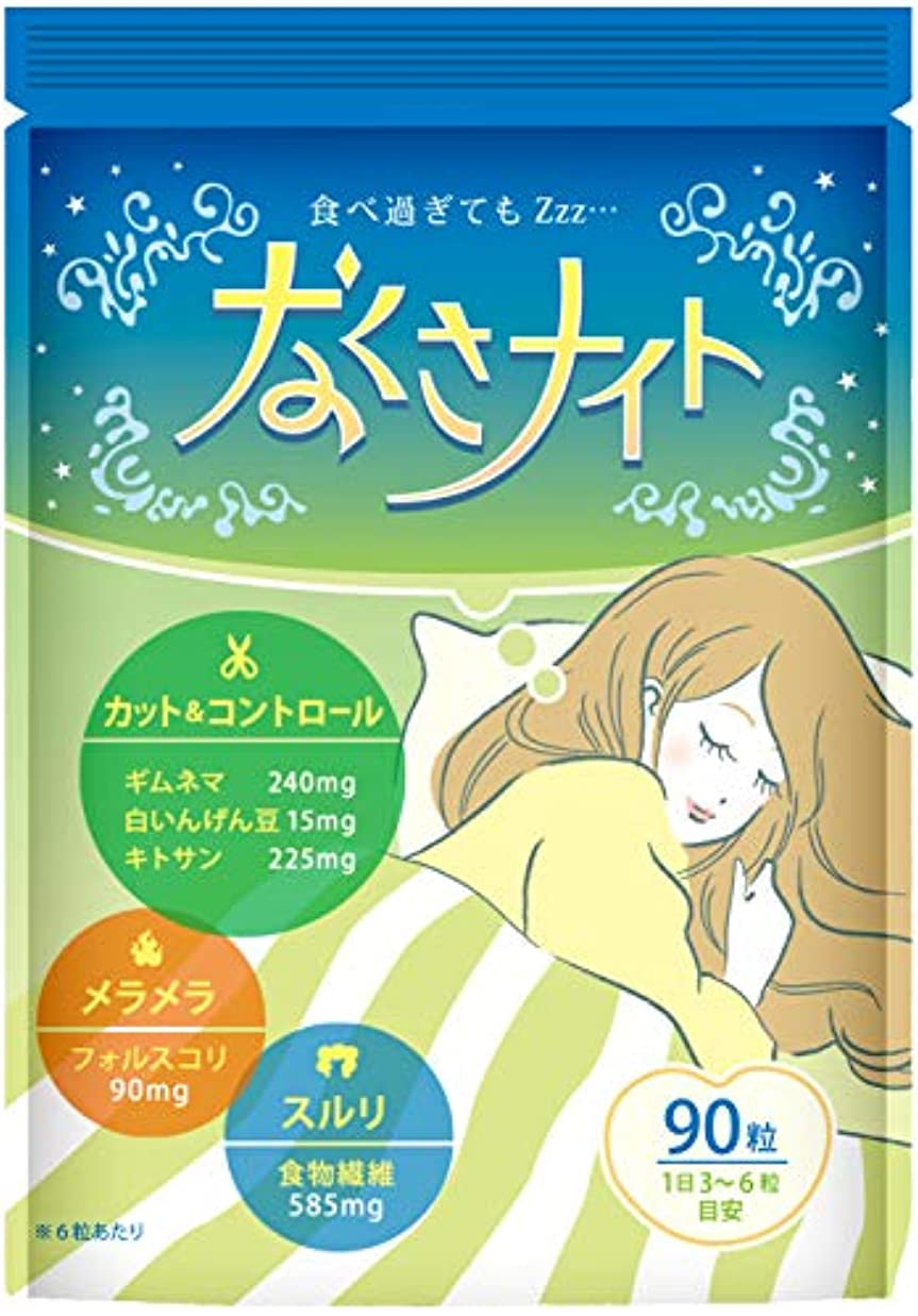 ワイヤー手伝うヒューズ寝ている間のカット系 なくさナイト 90粒入り(15日~30日分)ダイエットサプリ ギムネマ 白いんげん豆配合