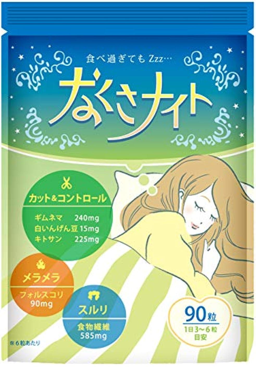 前兆ヘビー不健全寝ている間のカロリー対策 なくさナイト 90粒入り(15日~30日分)ダイエットサプリ ギムネマ 白いんげん豆配合