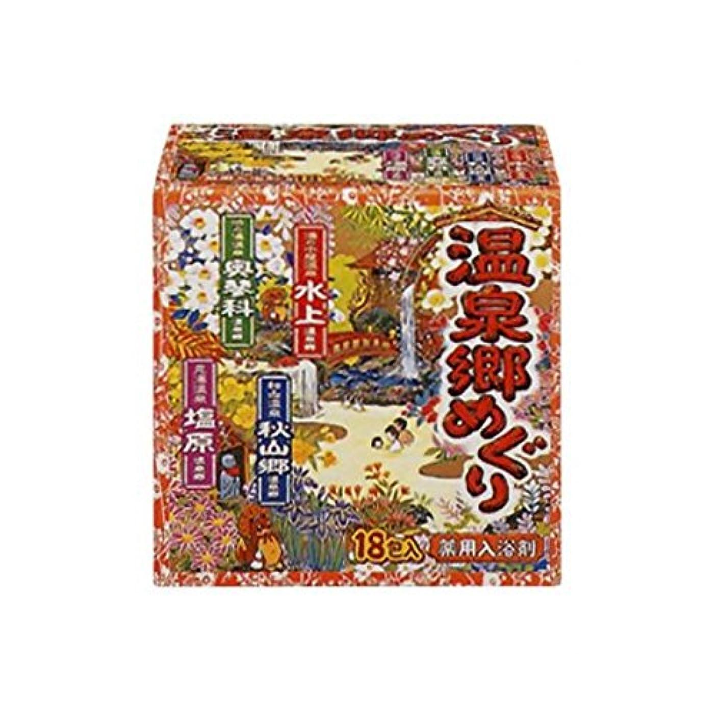 モンゴメリー不測の事態利得【まとめ買い】温泉郷めぐり ×2セット