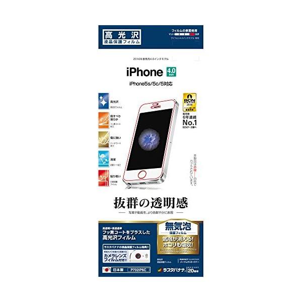ラスタバナナ 高光沢フィルム iPhone SE...の商品画像