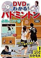 DVDでわかる! バドミントン 必勝のコツ50 新版(コツがわかる本!)