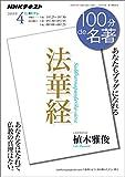 NHK 100分 de 名著 法華経 2018年 4月 [雑誌] (NHKテキスト)