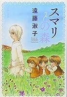 スマリの森 (白泉社文庫 え 1-15)