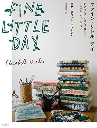 Fine Little Day: 好きなものと楽しく暮らすアイデアとインテリアの詳細を見る