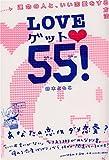 LOVEゲット55(ゴーゴー)! 運命の人と、いい恋愛をする方法