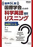 音声DL版 国際学会のための科学英語絶対リスニング〜ライブ英語と基本フレーズで英語耳をつくる!