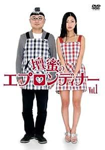壇蜜のエプロンディナーVol.1 [DVD]