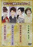 徳間ジャパン・演歌DVDコレクション1[DVD]