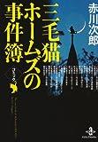 コミック赤川次郎三毛猫ホームズの事件簿 (秋田文庫 67-1) -