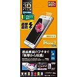 ラスタバナナ iPhone7 フィルム 全面保護 衝撃吸収 高光沢防指紋 アイフォン7 液晶保護フィルム WG776IP7A