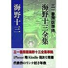 海野十三全集 決定版 全176作品 (インクナブラPD)