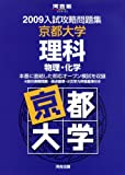 京都大学理科 2009 (河合塾シリーズ)