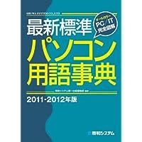 最新標準パソコン用語事典2011-2012年版