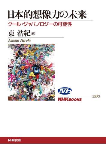 日本的想像力の未来 クール・ジャパノロジーの可能性 (NHKブックス)の詳細を見る