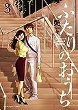 ふたりのおうち(3) (ヤングキングコミックス)