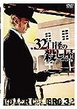 .32口径の殺し屋 HDマスター版 [DVD]