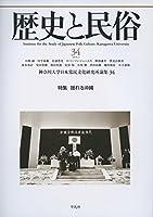 歴史と民俗 34 (神奈川大学日本常民文化研究所論集)